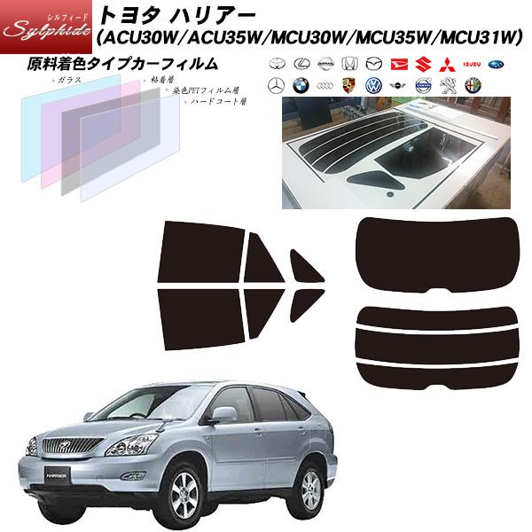 トヨタ ハリアー (ACU30W/ACU35W/MCU30W/MCU35W/MCU31W) シルフィード リアセット カット済みカーフィルム UVカット スモーク