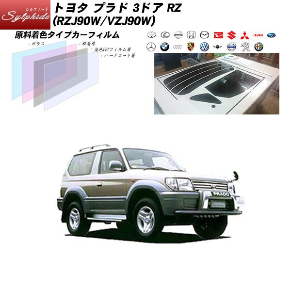 トヨタ プラド 3ドア RZ (PZJ90W/VZJ90W) シルフィード リアセット カット済みカーフィルム UVカット スモーク