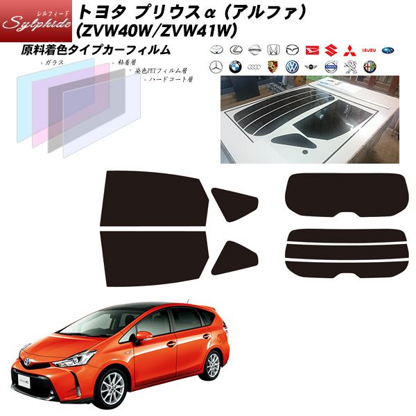 トヨタ プリウスα (アルファ) (ZVW40W/ZVW41W) シルフィード リアセット カット済みカーフィルム UVカット スモーク