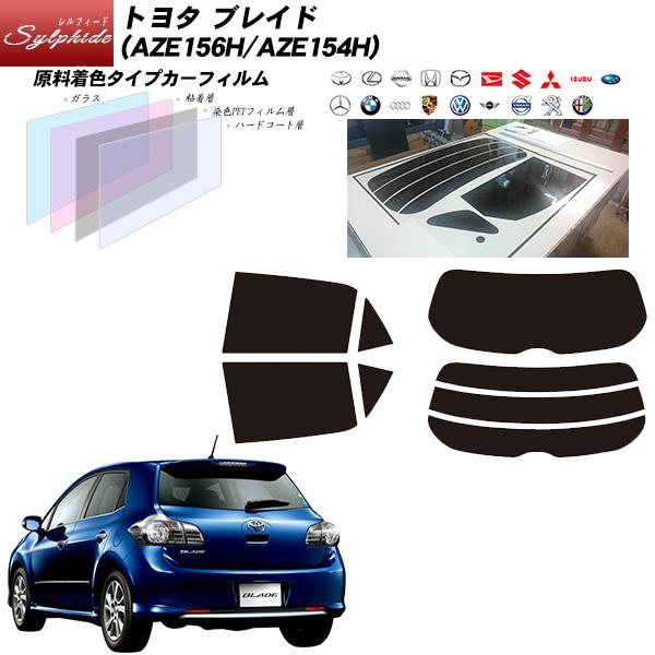 トヨタ ブレイド (AZE156H/AZE154H) シルフィード リアセット カット済みカーフィルム UVカット スモーク