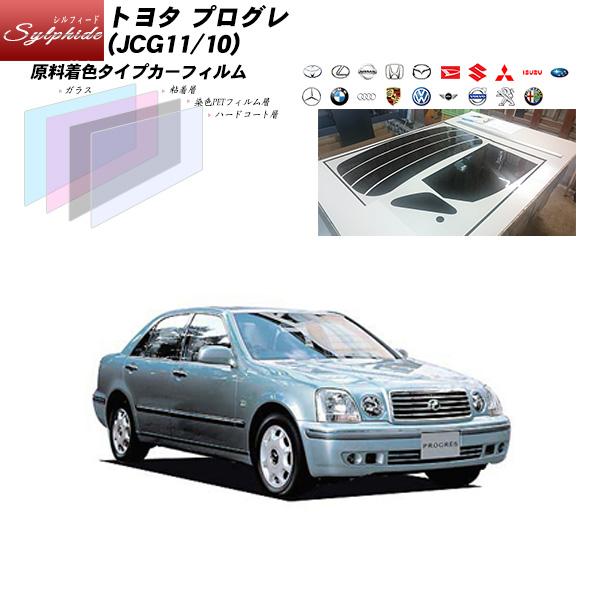 トヨタ プログレ (JCG11/10) シルフィード リアセット カット済みカーフィルム UVカット スモーク