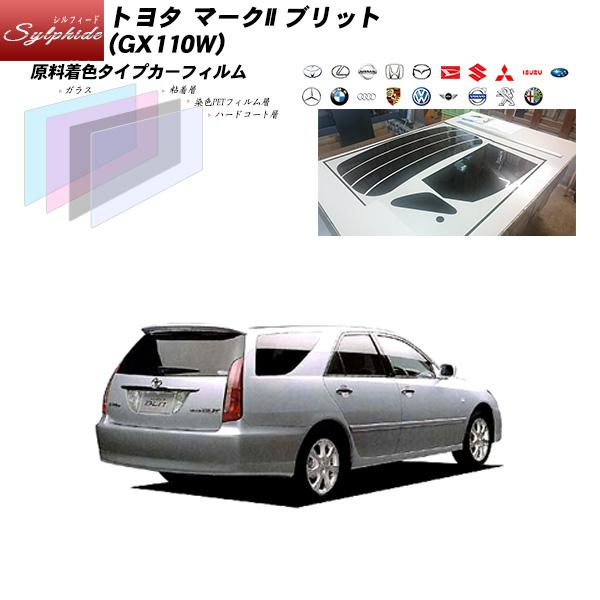 トヨタ マークII ブリット (GX110W) シルフィード リアセット カット済みカーフィルム UVカット スモーク