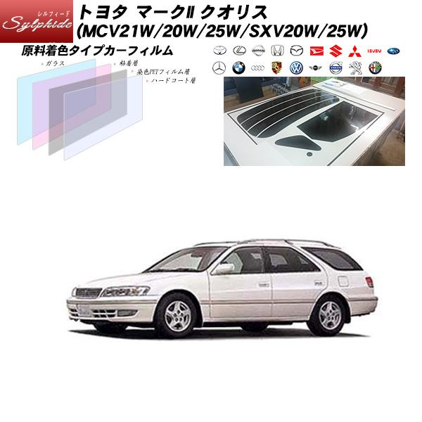トヨタ マークII クオリス (MCV21W/20W/25W/SXV20W/25W) シルフィード リアセット カット済みカーフィルム UVカット スモーク