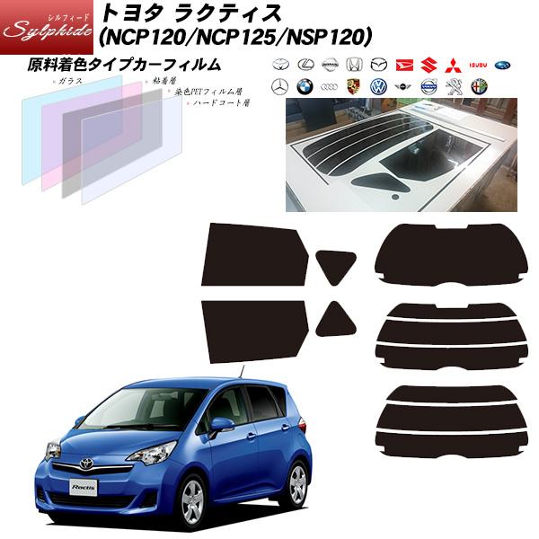 トヨタ ラクティス (NCP120/NCP125/NSP120) シルフィード リアセット カット済みカーフィルム UVカット スモーク