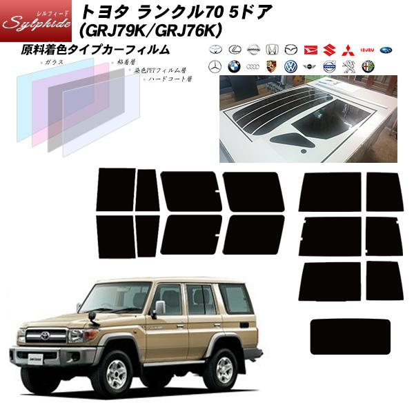 トヨタ ランクル70 5ドア (GRJ79K/GRJ76K) シルフィード サンルーフオプションあり リアセット カット済みカーフィルム UVカット スモーク