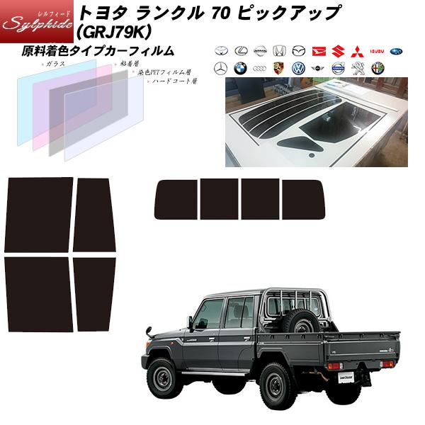 トヨタ ランクル 70 ピックアップ (GRJ79K) シルフィード リアセット カット済みカーフィルム UVカット スモーク