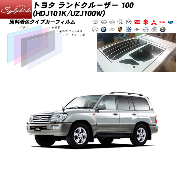 トヨタ ランドクルーザー 100 (HDJ101K/UZJ100W) シルフィード リアセット カット済みカーフィルム UVカット スモーク