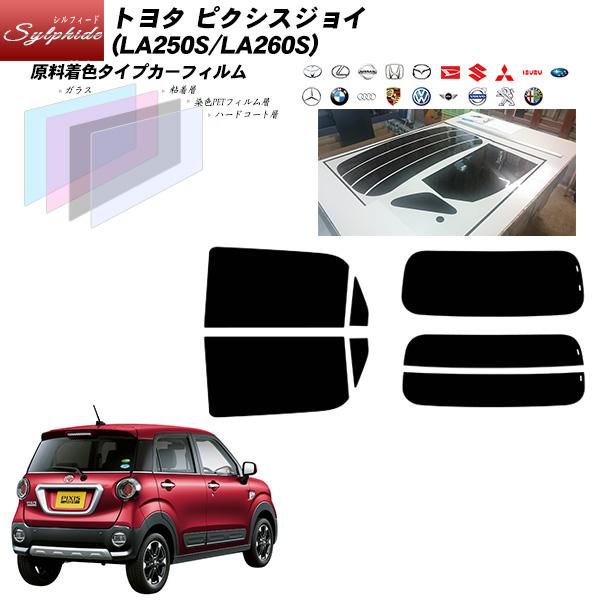 トヨタ ピクシスジョイ (LA250S/LA260S) シルフィード カーフィルム カット済み UVカット リアセット スモーク