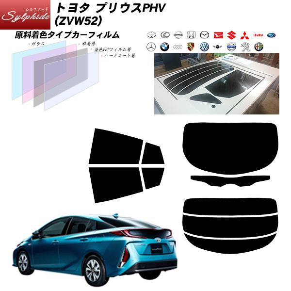 トヨタ 新型 プリウスPHV (ZVW52) シルフィード リアセット カット済みカーフィルム UVカット スモーク