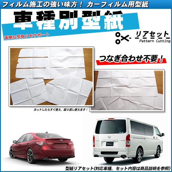 超歓迎された 車種別型紙 面倒な型取りをサポート カーフィルム用型紙 型紙 三菱 リアセット カーフィルム用車種別型紙 至高 バン ミニキャブ U61V