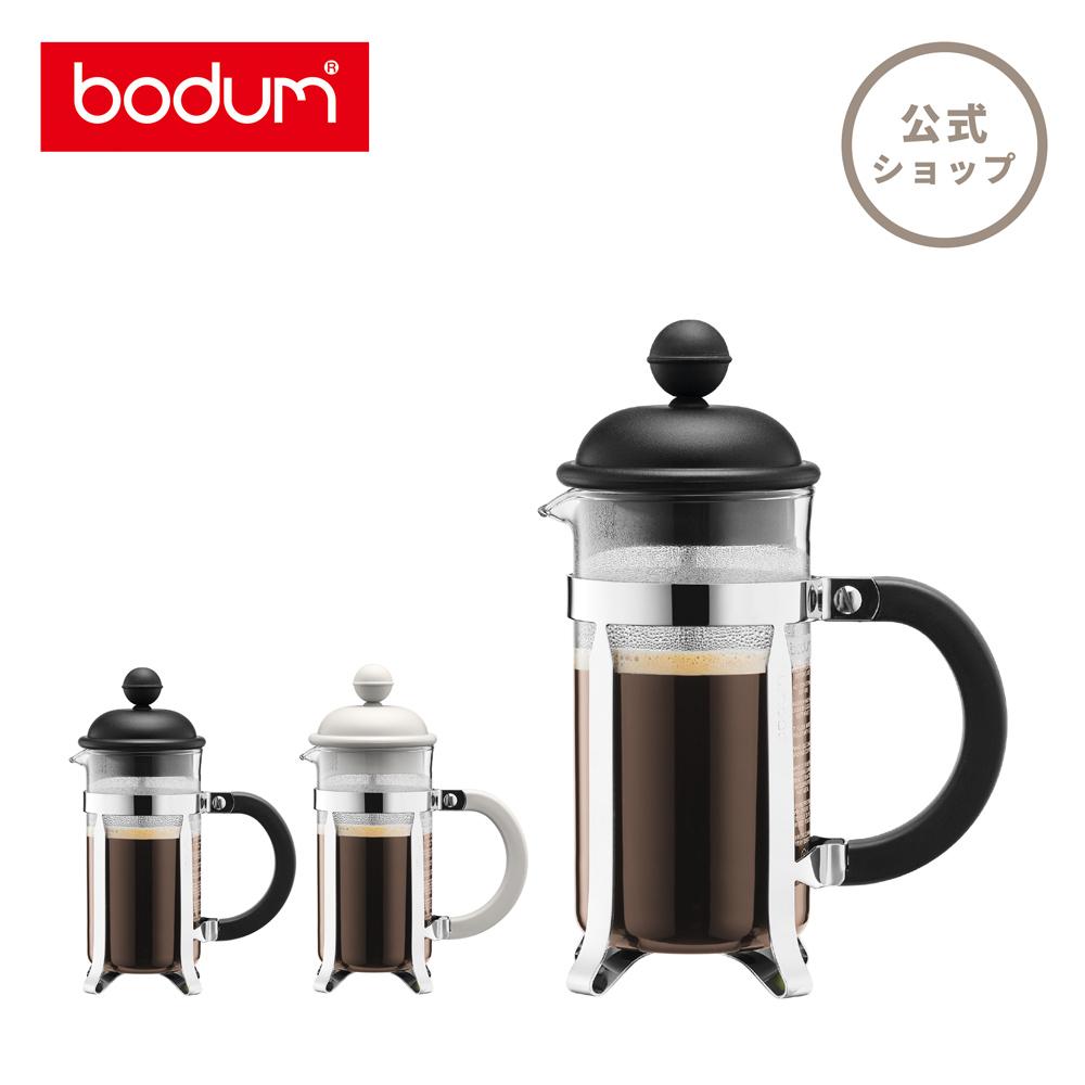 公式 BODUM ボダム CAFFETTIERA 本日の目玉 カフェティエラ フレンチプレス 1913-913 オフホワイト 日本最大級の品揃え ブラック 350ml コーヒーメーカー 1913-01