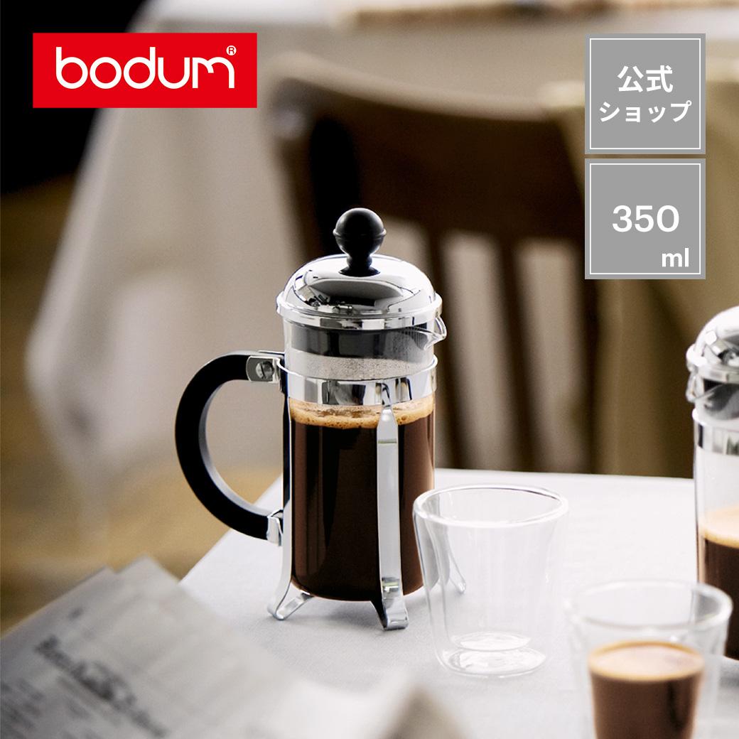 ◇限定Special Price 公式 供え BODUM ボダム CHAMBORD シャンボール 1923-16 フレンチプレス 350ml コーヒーメーカー シルバー