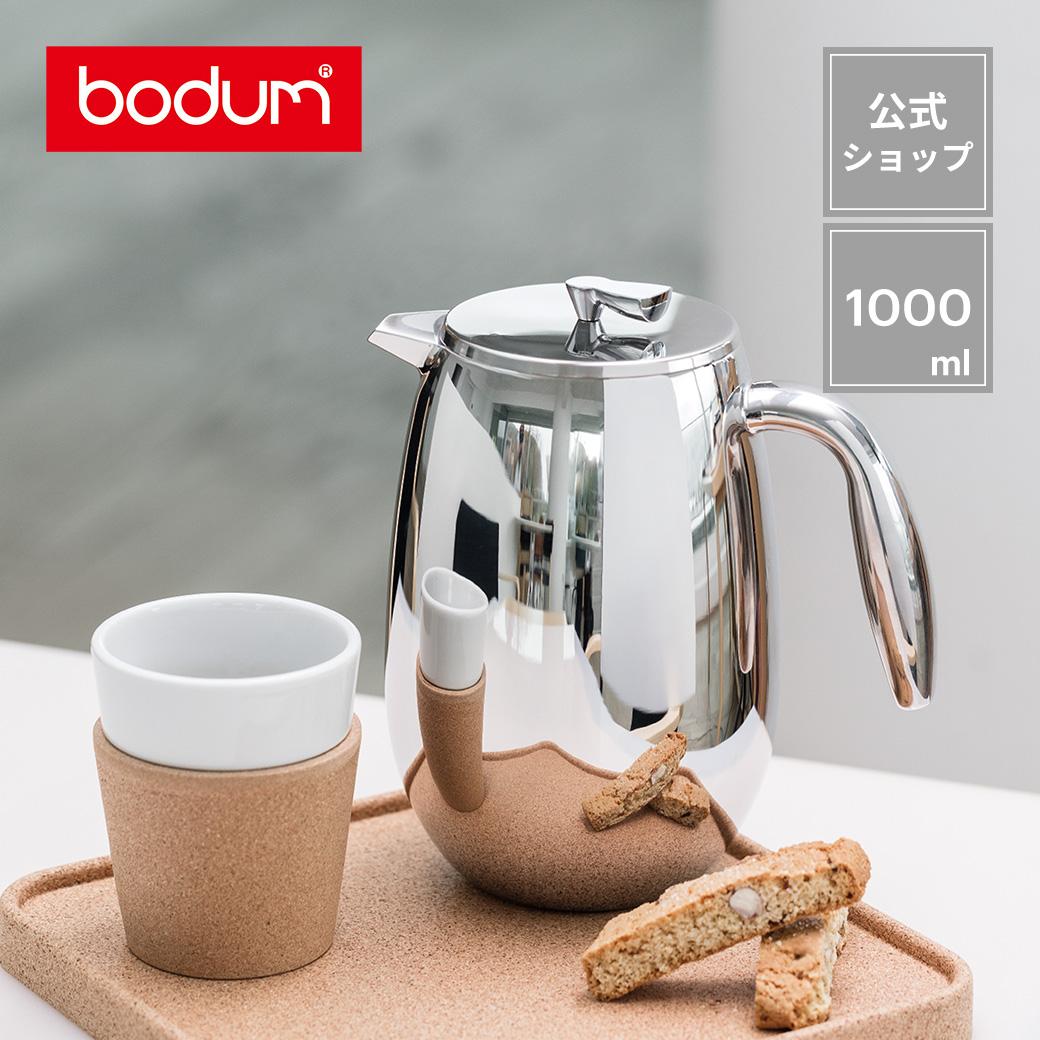 公式 BODUM ボダム セール特価 超特価SALE開催 COLUMBIA コロンビア ダブルウォール コーヒーメーカー 1000ml シルバー フレンチプレス 1308-16
