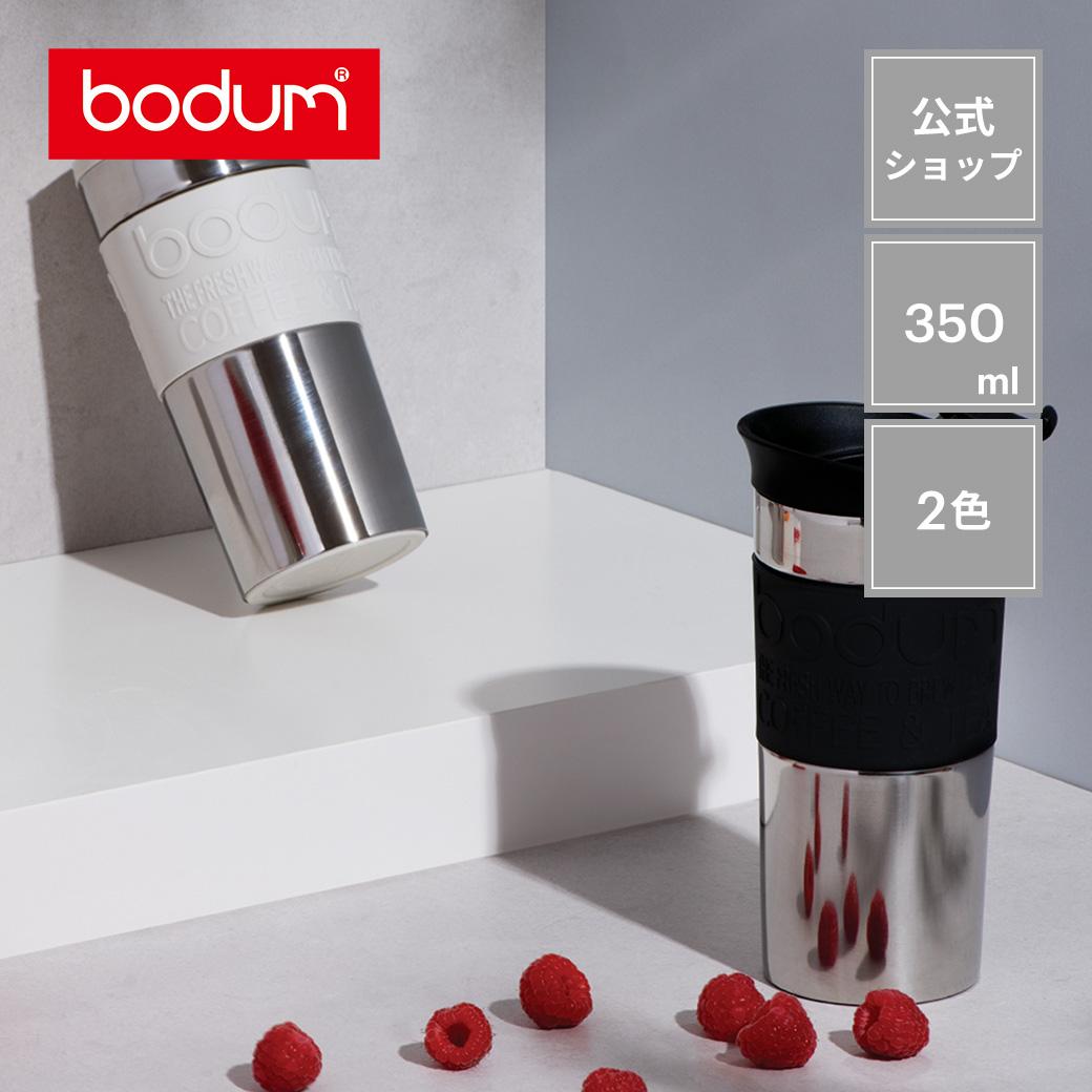 直送商品 公式 BODUM ボダム TRAVEL PRESS SET トラベルプレスセット フレンチプレス コーヒーメーカー 350ml K11067-294 タンブラー用リッド付き K11067-01 ブラック レッド K11067-913 オフホワイト 国際ブランド ステンレススチール