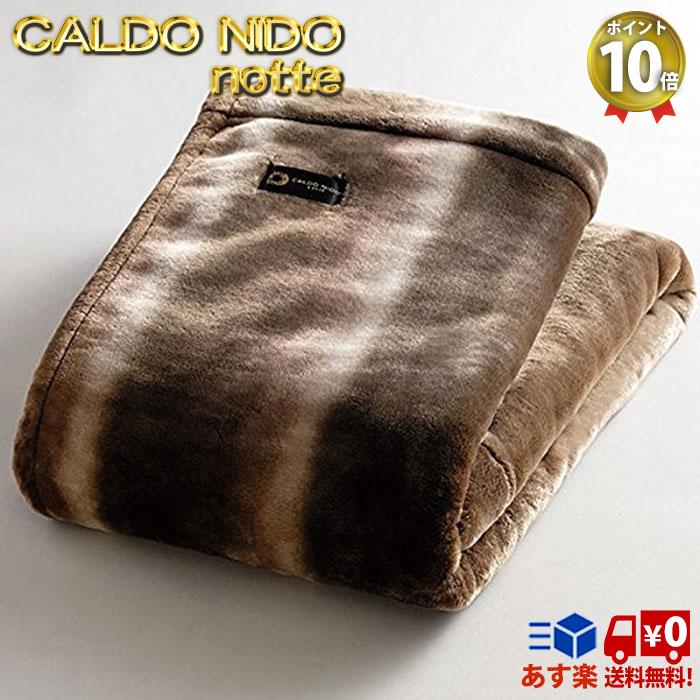 CALDO CALDO NIDO notte notte (カルドニード・ノッテ) 掛け毛布 [カラー]ブラウン [サイズ]ダブル 送料無料 ポイント10倍 送料無料, ナカガミグン:7b5b3100 --- sunward.msk.ru