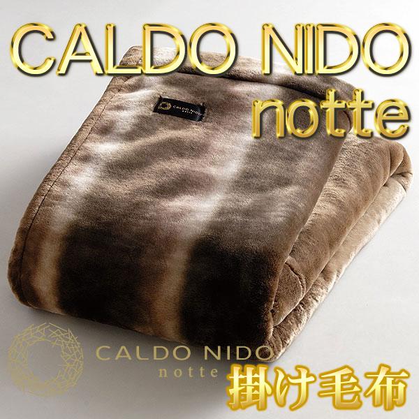 CALDO NIDO notte (カルドニード・ノッテ) 掛け毛布 [カラー]ブラウン [サイズ]シングル