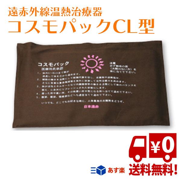 遠赤外線 温熱治療器 コスモパック CL型 日本遠赤 【送料無料 あす楽 ポイント11倍】