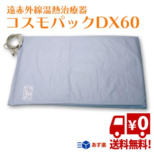 遠赤外線 温熱治療器 コスモパック DX60 日本遠赤 【送料無料 あす楽 ポイント11倍】