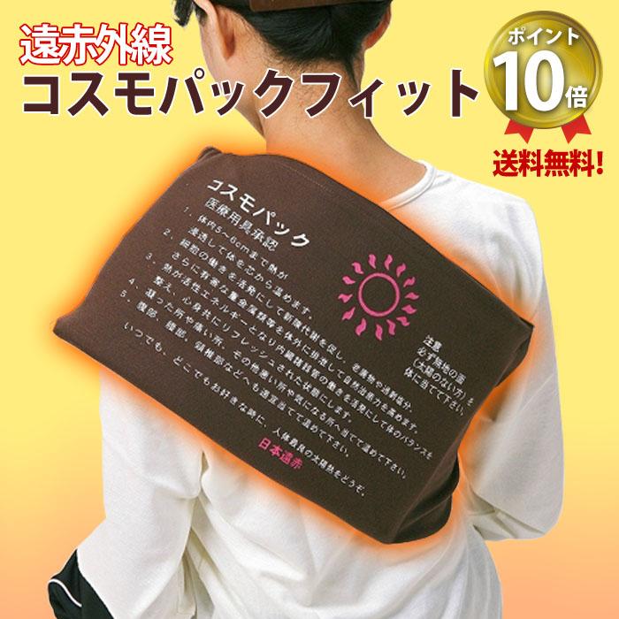 【10倍ポイント 送料無料 あす楽】遠赤外線 温熱治療器 コスモパックフィット 日本遠赤