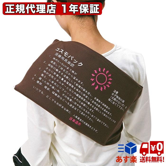 コスモパックフィット 遠赤外線 温熱治療器 家庭用 日本遠赤 温熱ピロー 正規代理店 1年保障 送料無料 あす楽