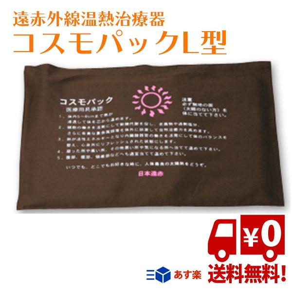 遠赤外線 温熱治療器 コスモパック L型 日本遠赤 【送料無料 あす楽 ポイント11倍】