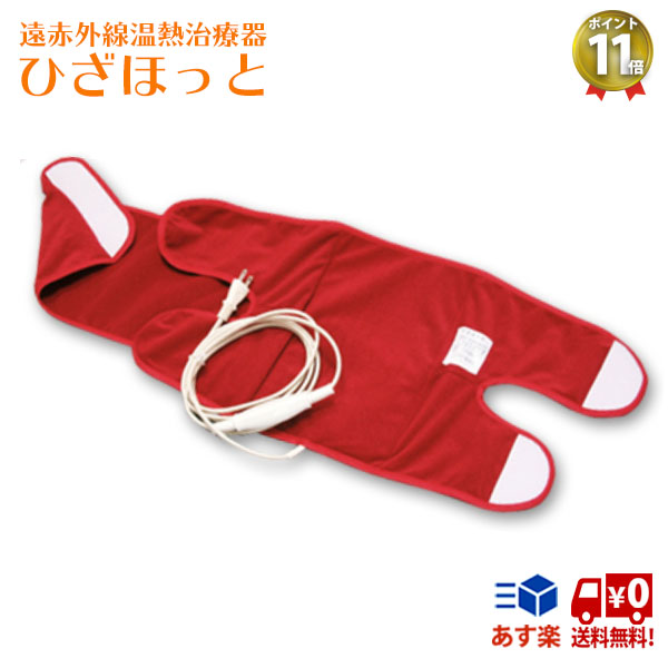 コスモパックひざほっと 遠赤外線 温熱治療器 コスモパック ひざほっと 日本遠赤 ポイント11倍 送料無料 あす楽