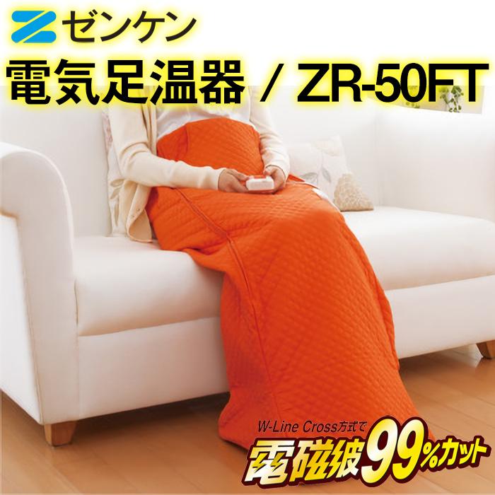 【お買い物マラソン期間限定クーポンプレゼント中】 ゼンケン 電磁波99%カット 電気足温器 ZR-50FT