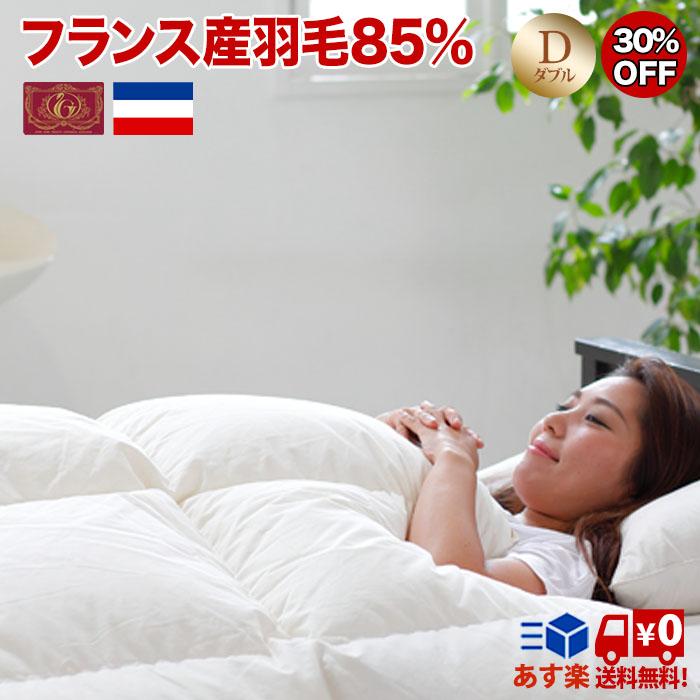 羽毛布団 フランス産 羽毛85% ダブル 日本製 エクセルゴールドラベル パワーアップ加工 軽い 送料無料
