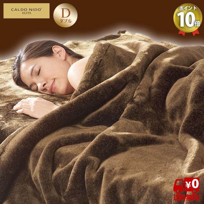 掛け毛布 掛毛布 カルドニード エリート caldonido elite ダブル 日本製 洗える CALDO NIDO ディーブレス アクリル フェイクファー 厚手 高級 おしゃれ ブラウン 暖かい 軽量 ポイント10倍 送料無料