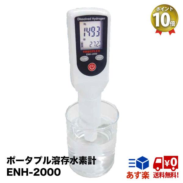 溶存水素計 ENH-2000 新型 ポータブル 水素濃度 測定器 水素濃度が手軽に測れる【あす楽 送料無料】