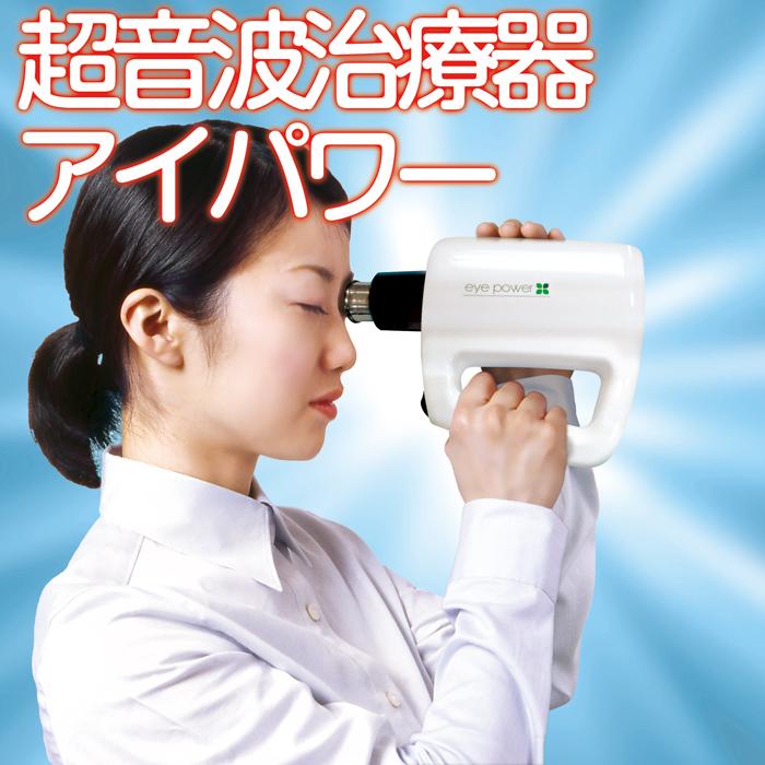 超音波治療器 アイパワー 超音波マッサージ 視力低下予防 ポイント20倍 あす楽対応 送料無料 【newyear_d19】