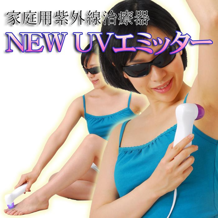 New UVエミッター 家庭用紫外線治療機 センチュリー ポイント10倍 送料無料 あす楽