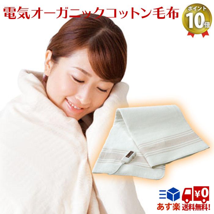 電気オーガニックコットン毛布 電気毛布 掛け敷き電気毛布 送料無料 あす楽 両用タイプ ZB-OC101SGT ゼンケン 電磁波99%カット 手洗い 洗える