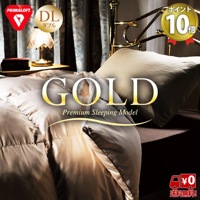 プリマロフト 掛けふとん ダブル ゴールド GOLD 人工羽毛布団 アレルギー対策 洗える布団 吸湿発熱性【ポイント10倍 送料無料】