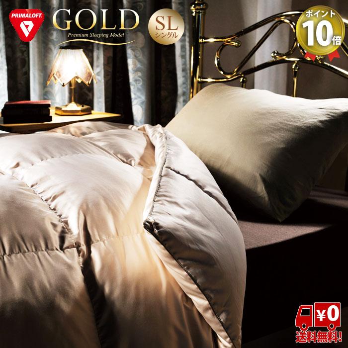 プリマロフト 掛けふとん シングル ゴールド GOLD 人工羽毛布団 アレルギー対策 オールシーズン 洗える布団 吸湿発熱性 ポイント10倍 送料無料