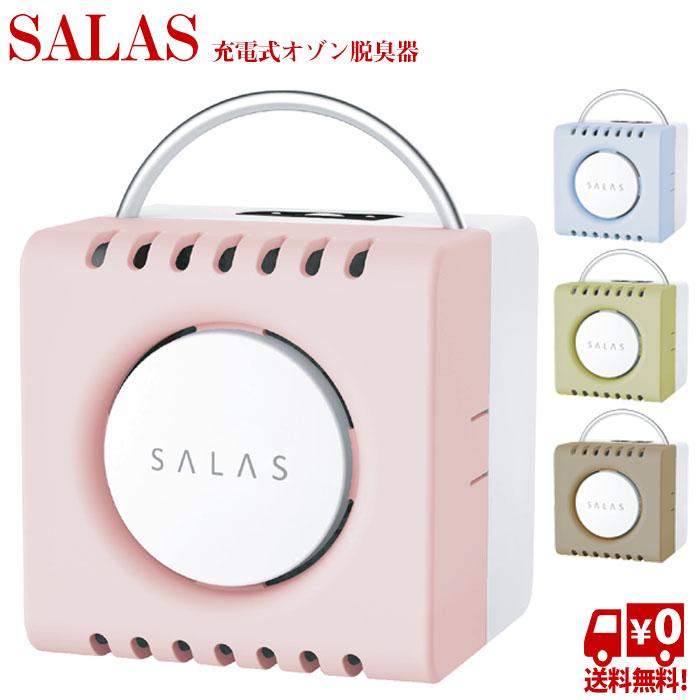 人気ブランドの オーシーアール オゾンエアー サラス サラス (SALAS) オゾンエアー SA-1 充電式 オゾン オゾン 脱臭器, DAISHIN工具箱:7dde5a7e --- konecti.dominiotemporario.com