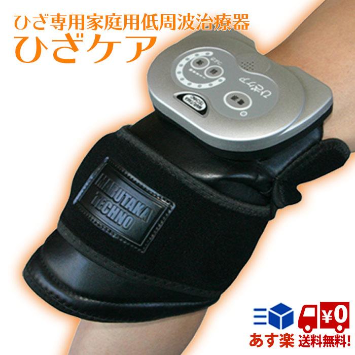 ひざ治療器 ひざケア ひざ専用 家庭用 (SM1MT)低周波治療器 膝 痛み 医療機器認証 日本製 マルタカテクノ【あす楽 送料無料】