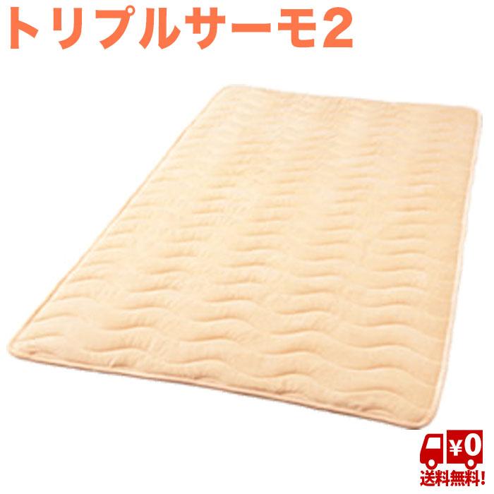 発熱・保温布団 トリプルサーモ2 敷きパッド シングル