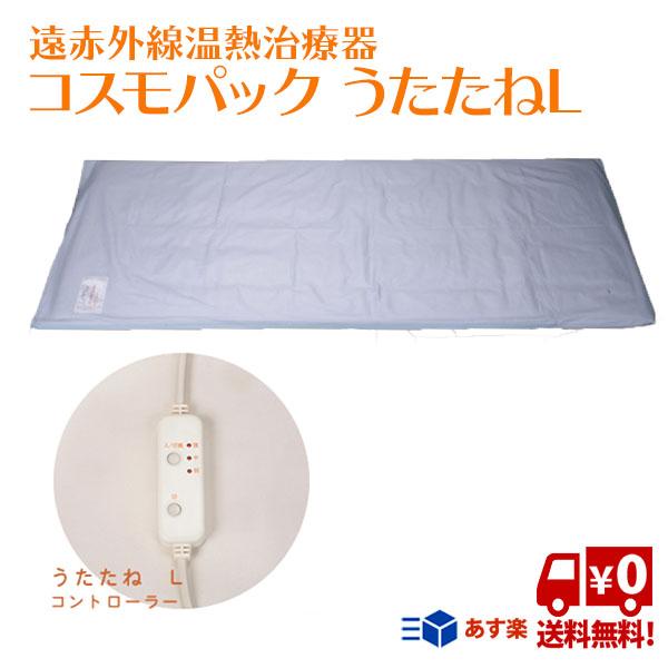 遠赤外線 温熱治療器 コスモパック うたたねL 日本遠赤 【送料無料 あす楽 ポイント11倍】