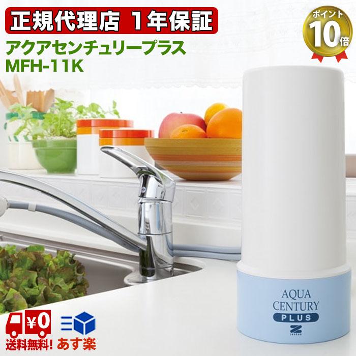 アクアセンチュリープラス MFH-11K ZENKEN 浄水器 ゼンケン 送料無料 10倍ポイント あす楽