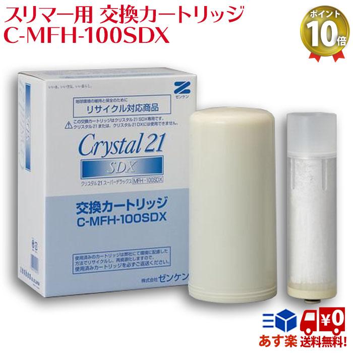 クリスタル21スーパーデラックス用 カートリッジ[C-MFH-100SDX] ゼンケン