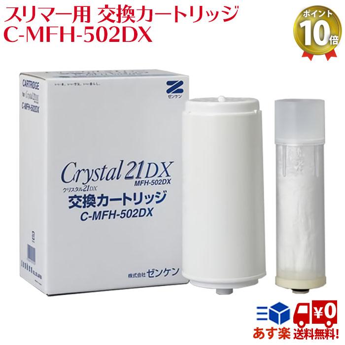 クリスタル21デラックス 交換カート [C-MFH-502DX] ZENKEN浄水器 ゼンケン