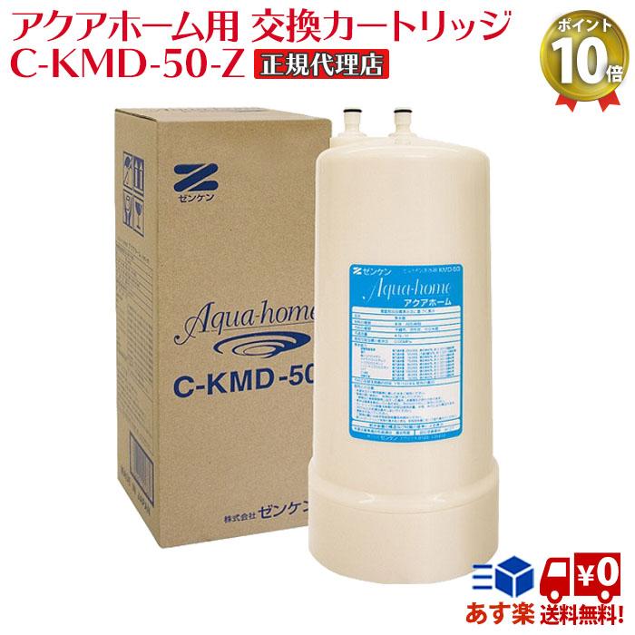 アクアホームカートリッジ C-KMD-50-Z CKMD50Z ポイント10倍 ゼンケン ZENKEN 浄水器 浄水カートリッジ
