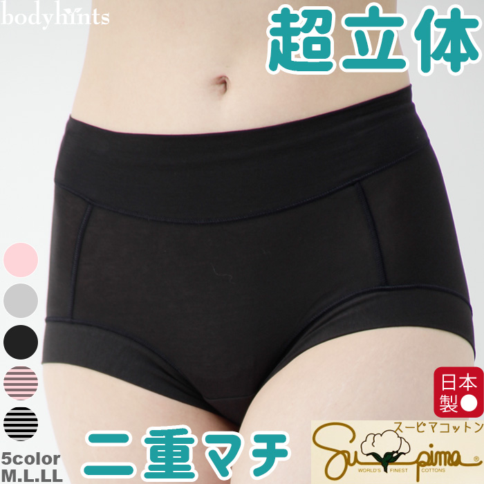 超立体ショーツ スーピマコットン スタンダード丈 綿100%二重マチ仕様 日本製