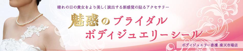 ボディジュエリー香凜 楽天市場店:素肌に繰り返し貼れるブライダルボディジェリーシール