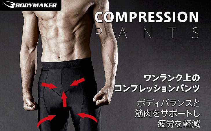 bodymaker for weight loss compression pants men s weight loss