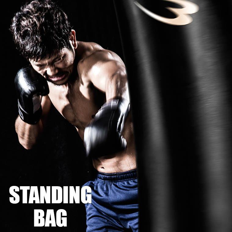 スタンディングバッグ【BODYMAKER ボディメーカー】スタンド型 ボクシング 空手 格闘技 サンドバック ファイティングバッグ