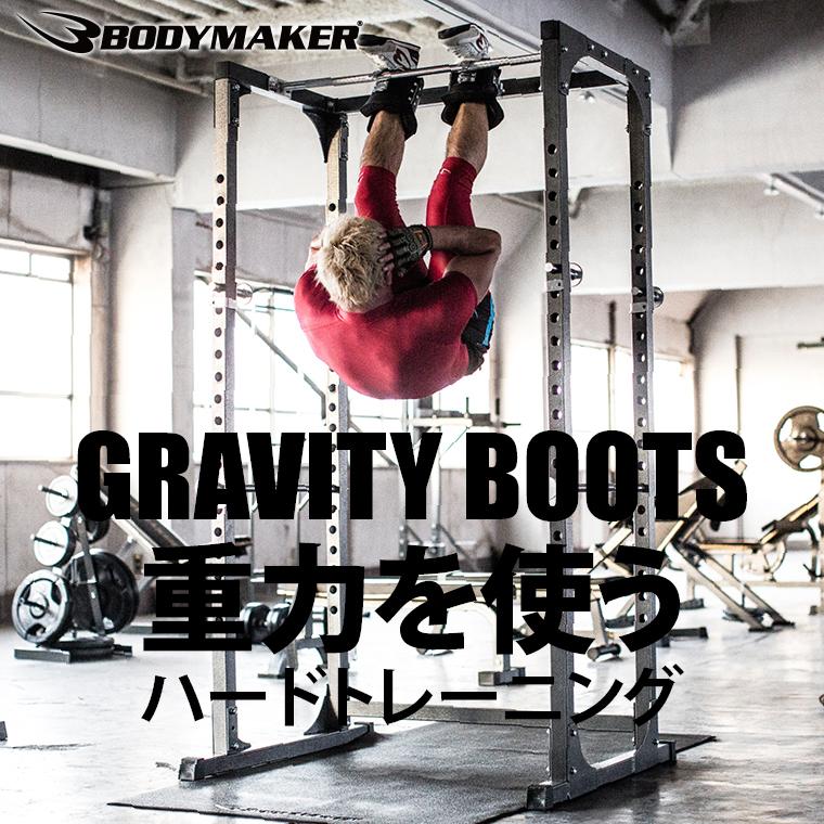 グラビティブーツ【BODYMAKER ボディメーカー】筋トレ 腹筋 トレーニング 姿勢矯正 懸垂 マシン 器具 背筋 体幹ぶら下がり サスペンション ブーツ グラビティブーツ 逆さ グラヴィティブーツ