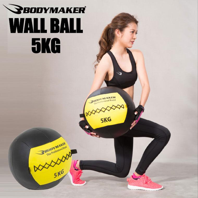 ウォールボール 5kg ブラック×イエロー【BODYMAKER ボディメーカー】腹筋 インナーマッスル バスケットボール ボールトレーニング ボクシング
