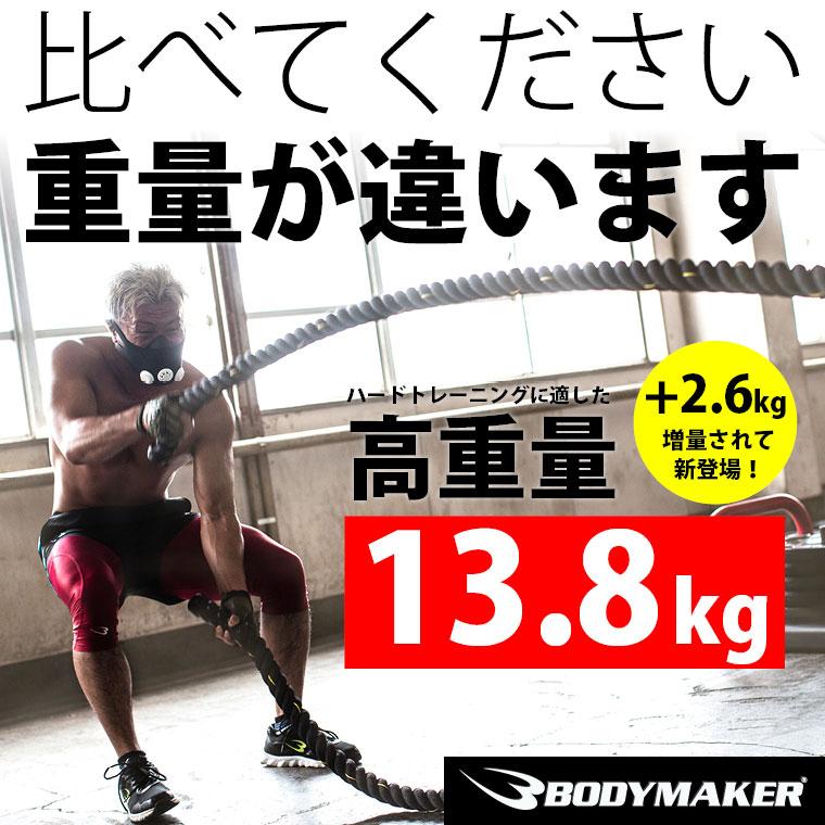 トレーニングロープ【BODYMAKER ボディメーカー】トレーニング ロープ 強化 体幹 筋力 体幹力 心肺機能 心肺トレーニング 体力 ロープトレーニング 競技